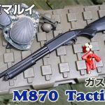 東京マルイ M870 タクティカル ガスショットガン レビュー