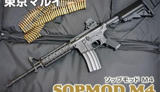 東京マルイ SOPMOD M4 次世代電動ガン レビュー