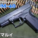 東京マルイ XDM-40 ガスガン レビュー 2