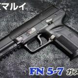 東京マルイ FN 5-7(ファイブセブン)ガスガン レビュー