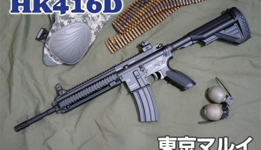 東京マルイ HK416D 次世代電動ガン レビュー