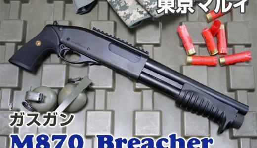 東京マルイ M870 ブリーチャー ガスショットガン レビュー