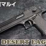 東京マルイ デザートイーグル.50AE ガスガンレビュー
