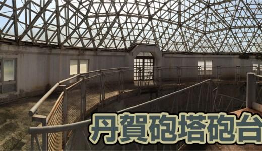 丹賀砲塔砲台跡(丹賀砲台園地)