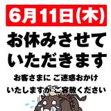 【レプマート東京アキバ店からのおしらせ】
