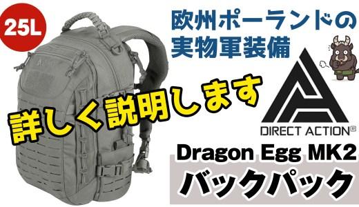 ダイレクトアクション DRAGON EGG MK2 バックパックのご紹介動画を公開しました。