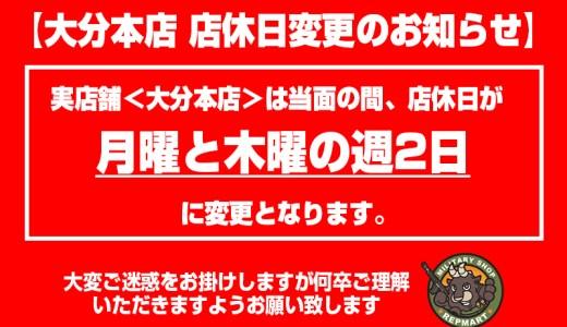 大分本店 店休日変更のお知らせ