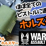 [Warrior Assault Systems] Universal Pistol Holsterのご紹介動画を公開しました!