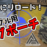 Direct ActionのSPEED RELOAD POUCH RIFLEのご紹介動画を公開しました!