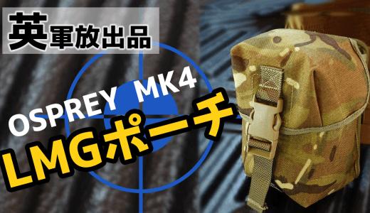 イギリス軍放出品のOSPREY MK4 LMGポーチのご紹介動画を公開しました!