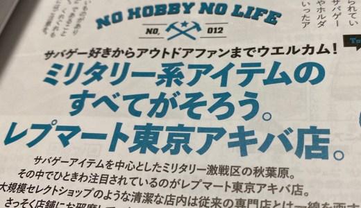 雑誌 lightning(ライトニング)にレプマート 東京アキバ店が紹介されました。
