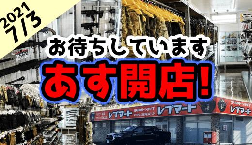 レプマート福岡店、明日オープン致します!!!