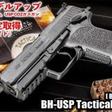 BH-USP Tactical CO2GBBのご紹介。
