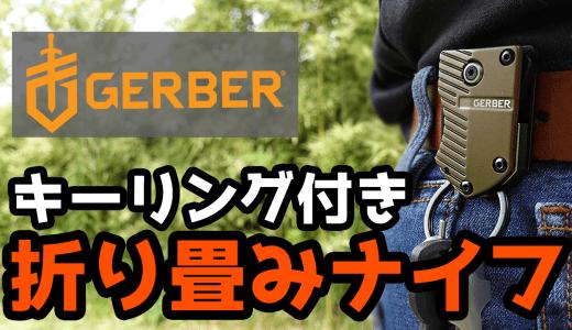 Gerber(ガーバー)のKey Note(キーノート)のご紹介動画を公開しました!