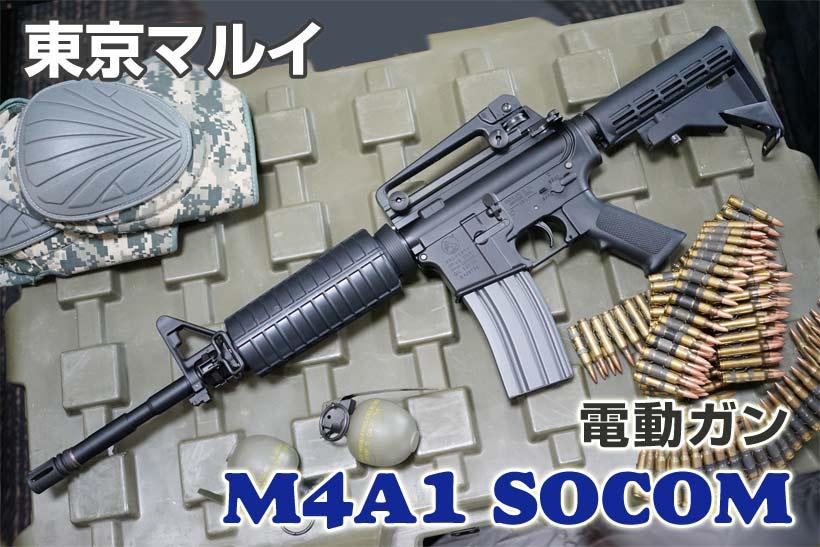 M4A1 SOCOM カービン