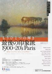 もうひとつの輝き 最後の印象派 1900-20′S Paris