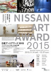 「日産アートアワード2015」展