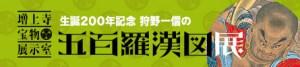 生誕200年記念 狩野一信の五百羅漢図展