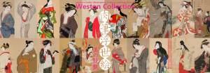 シカゴ ウェストンコレクション 肉筆浮世絵 - 美の競艶 浮世絵師が描いた江戸美人100選 -