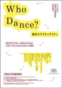 Who Dance? - 振り付けのアクチュアリティ -