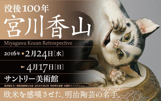 「没後100年 宮川香山」展