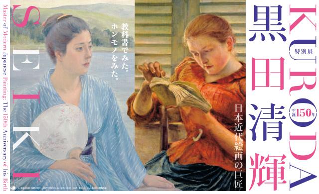 「黒田清輝」 展 —日本近代絵画の巨匠