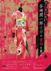 耽美・華麗・悪魔主義 谷崎潤一郎文学の着物を見る~アンティーク着物と挿絵の饗宴~