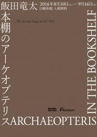 飯田竜太展「本棚のアーケオプテリス – Archaeopteris In The Bookshelf – 」