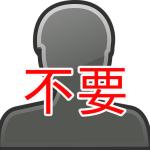 SNS・フリーメール・ブログ等…不要アカウント放置は危険!