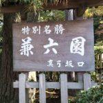 難読・間違えやすい地名(石川)…「四十万」正しく読めますか?
