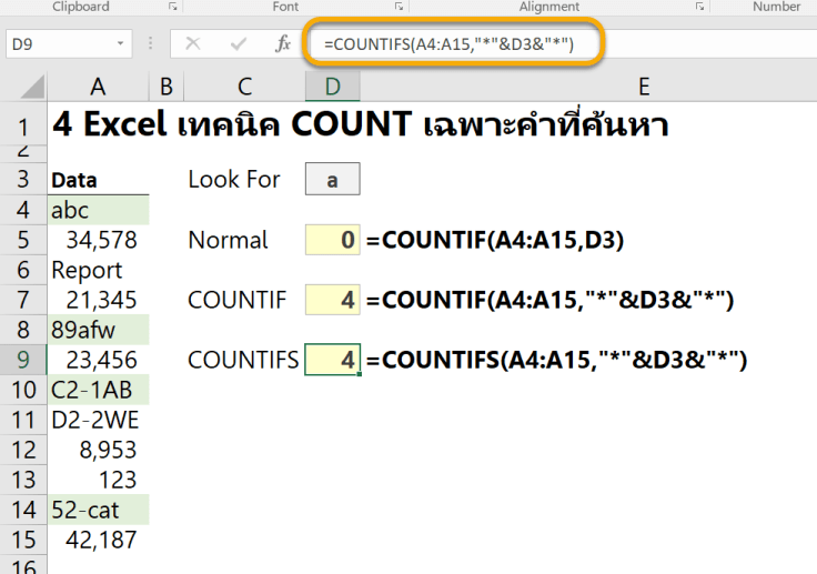 COUNTIFS.png
