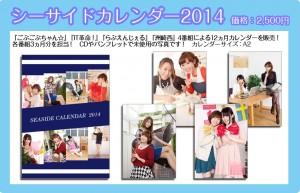 02_シーサイドカレンダー
