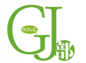 GJロゴ (1)