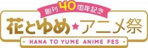花とゆめ アニメ祭_LOGO