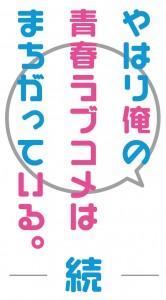 oregairu2logo_main