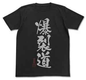 爆裂道Tシャツ_前s