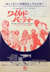 beyond-the-valley-of-the-dolls-2