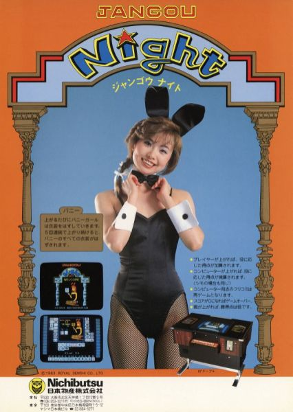 video-game-pin-up-53