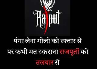 Rajputana Attitude Status in hindi