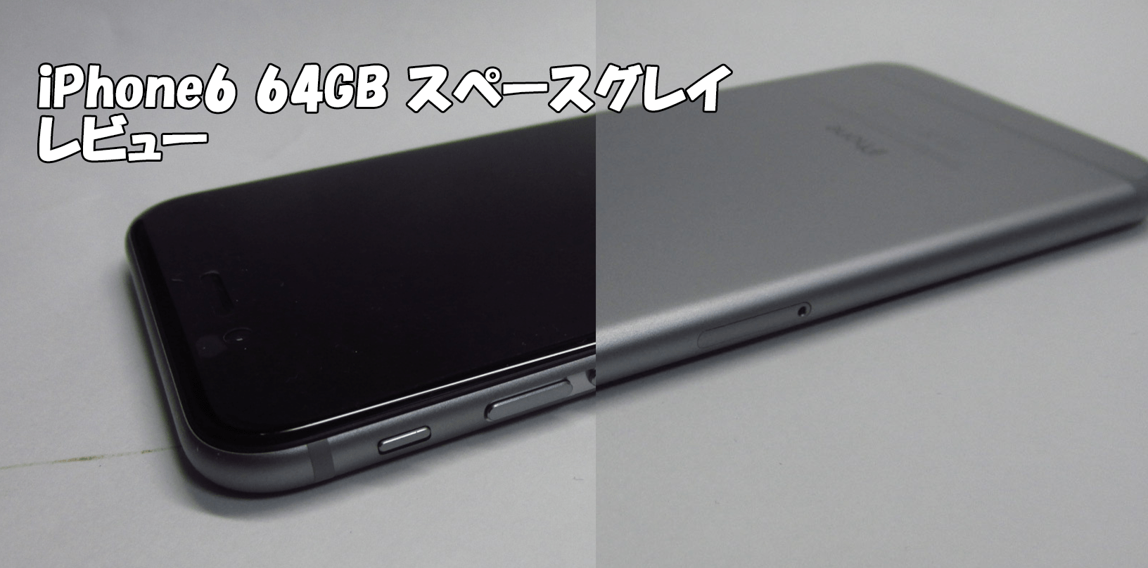 iphone6_review_eyecatch