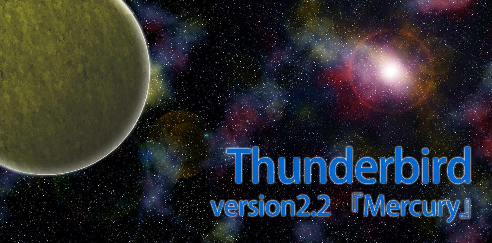 Thunderbird2.2