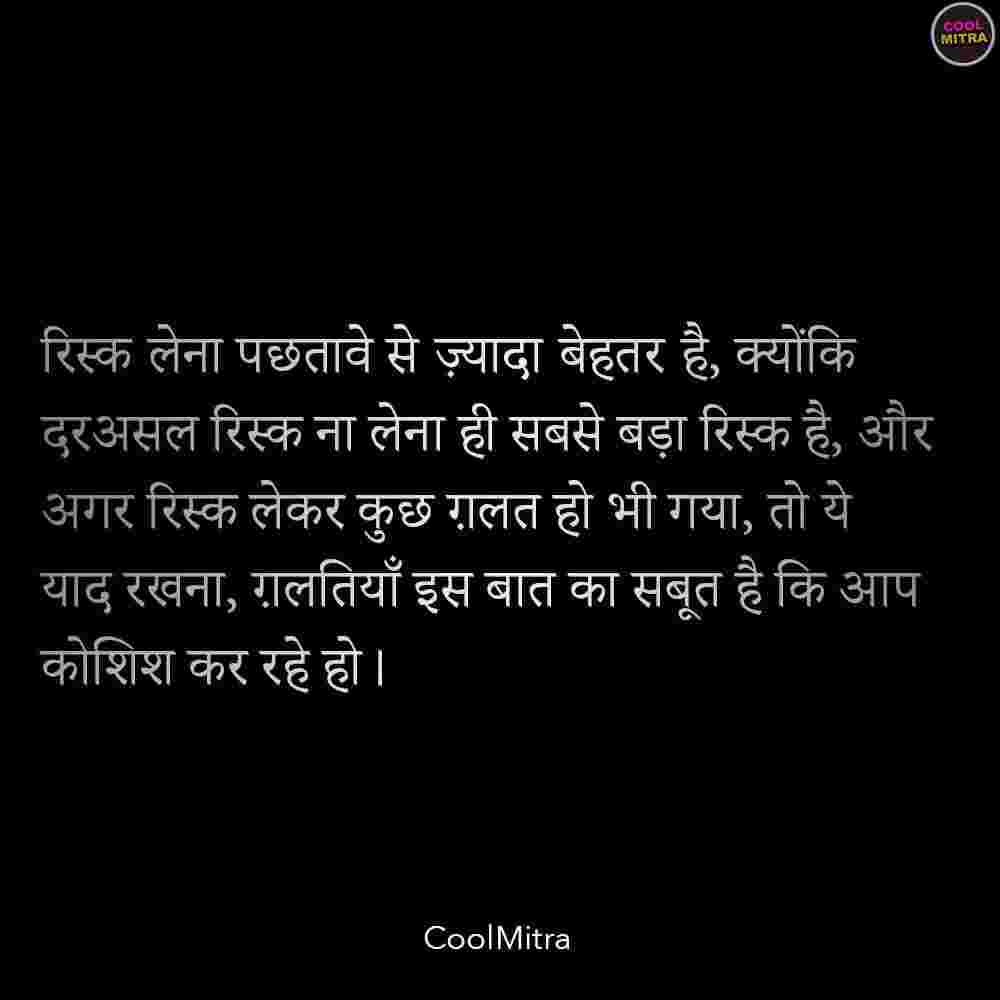 Thoughts In Hindi