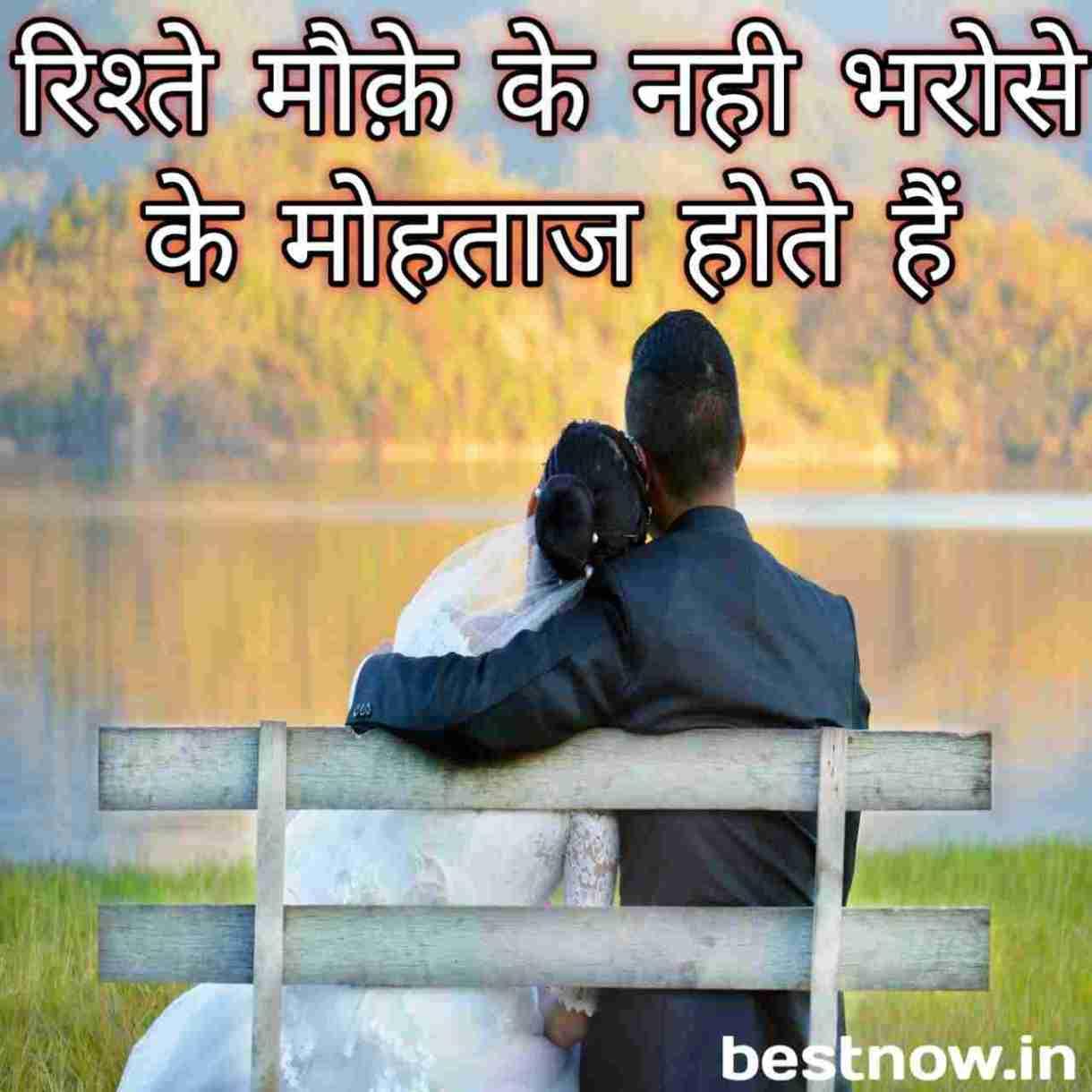 Hindi suvichar on life