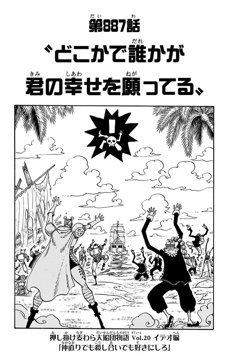 Read One Piece Chapter 887 - Read One Piece Manga Online
