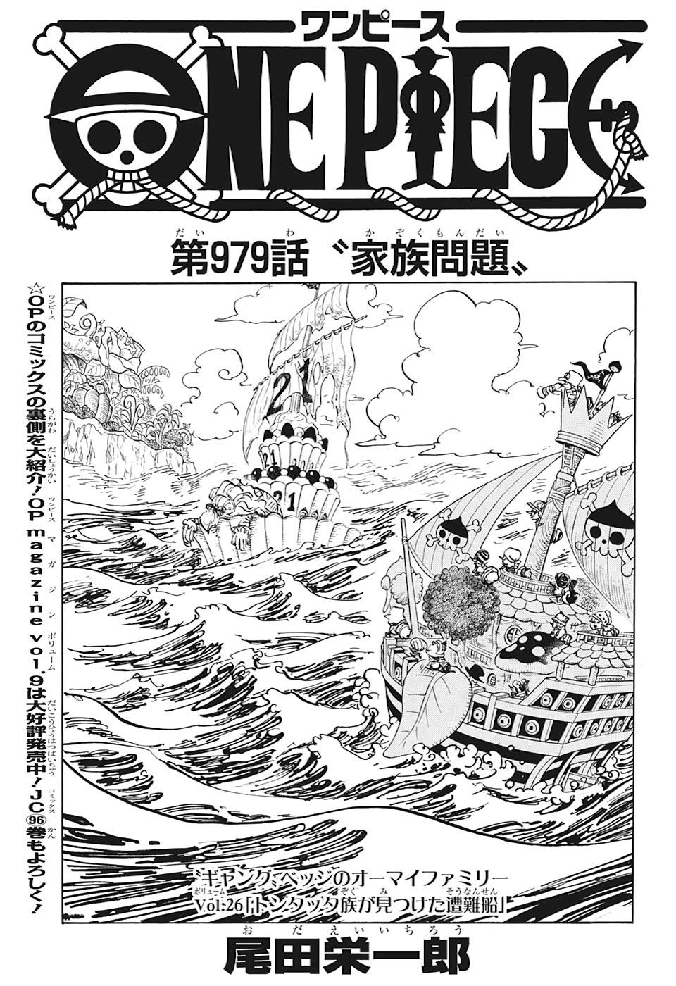 Komik One Piece Chapter 979 : komik, piece, chapter, Piece