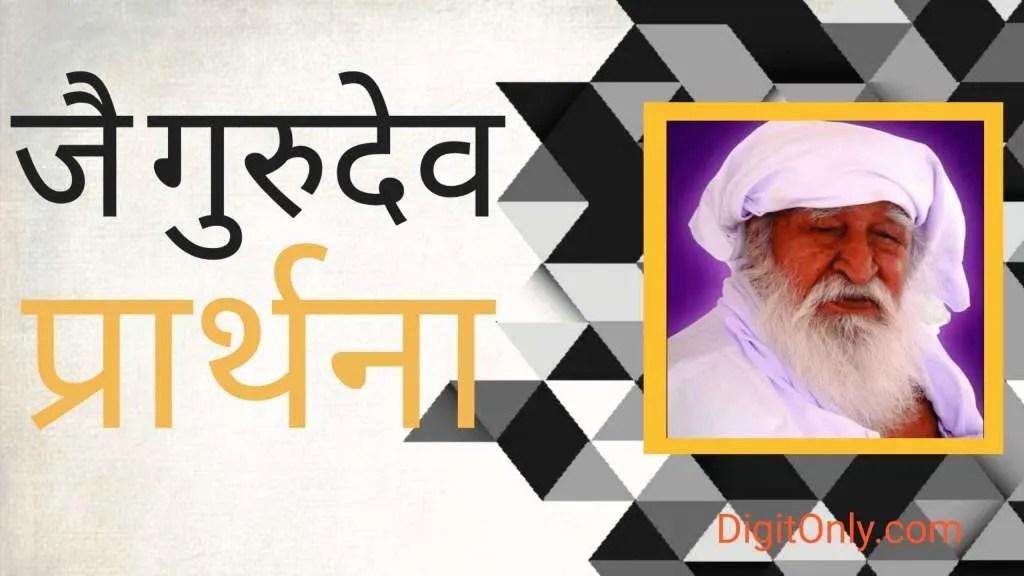 Jai gurudev prarthana जै गुरुदेव प्रार्थना