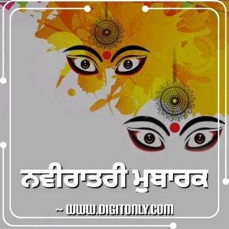 200+ Images For Happy Navratri 2019 | For Whatsapp Facebook