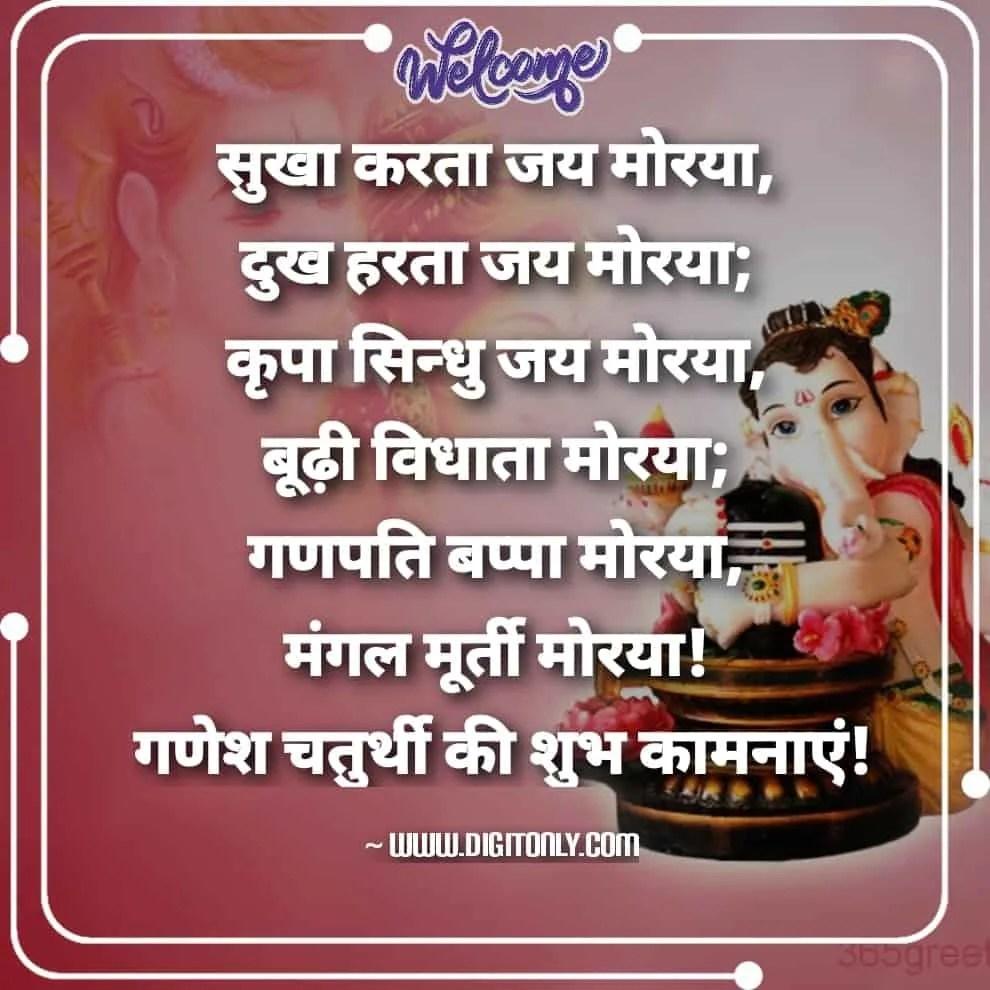 Vinayaka images download for whatsapp