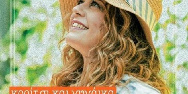 Γιάννενα: Με Ελένη Τσαλιγοπούλου ο εορτασμός της Αυγουστιάτικης Πανσελήνου στον αρχαιολογικό χώρο Μεγ. Γαρδικίου του Δήμου Ζίτσας