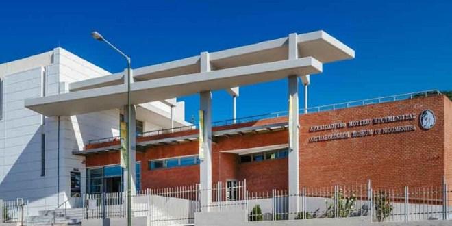 Ήγουμενίτσα: Νέο ωράριο λειτουργίας για το Αρχαιολογικό Μουσείο Ηγουμενίτσας και τον Αρχαιολογικό χώρο Γιτάνων